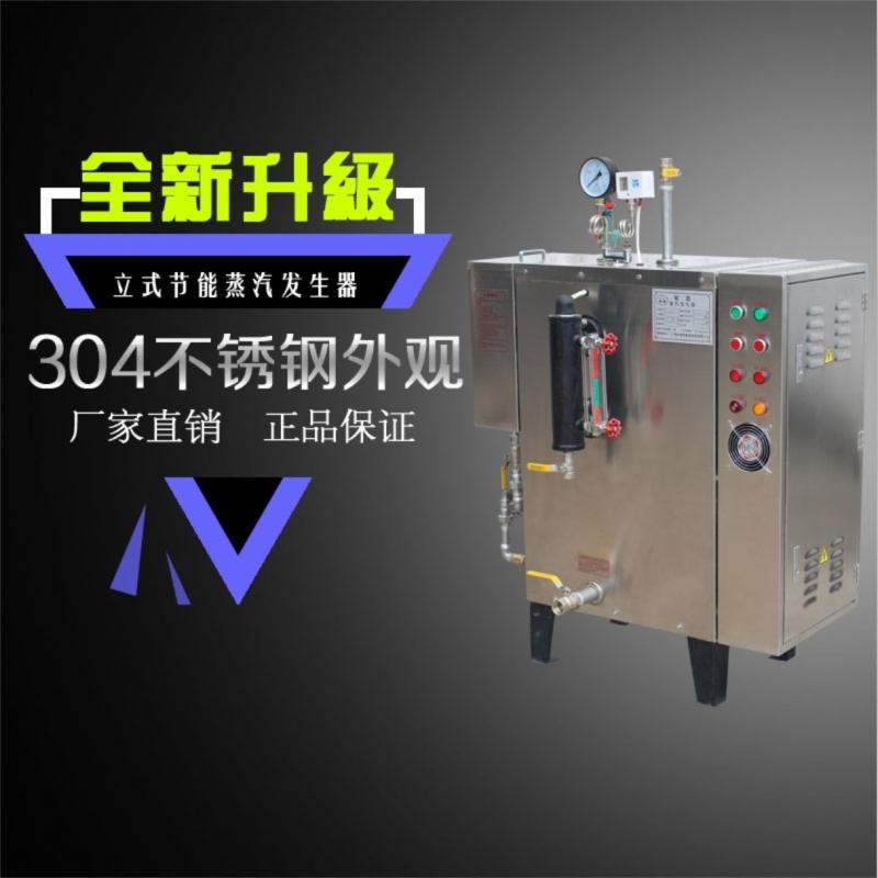 电加热蒸汽发生器辅助