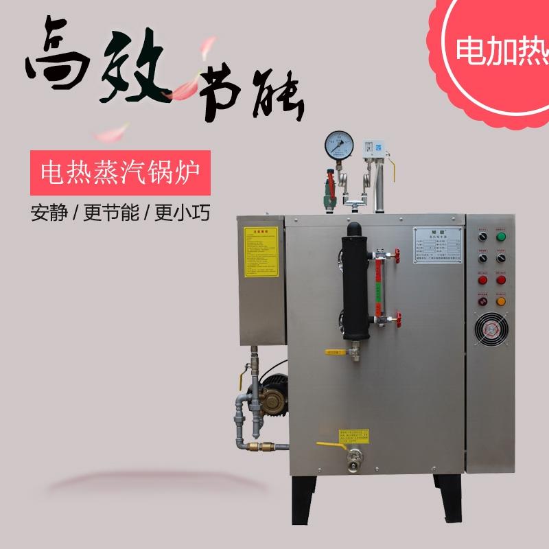 环保电加热蒸汽发生器辅助