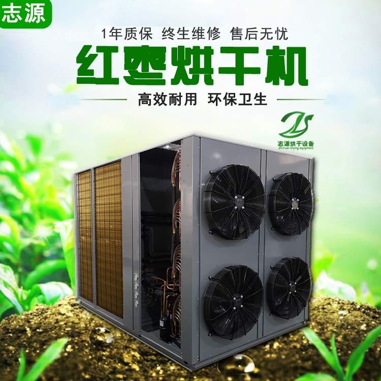 空气能红枣烘干设备厂家