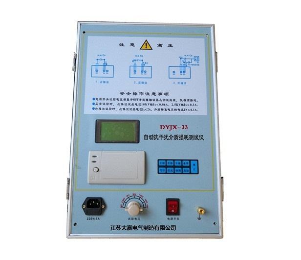DYJX-33 介质损耗测试仪