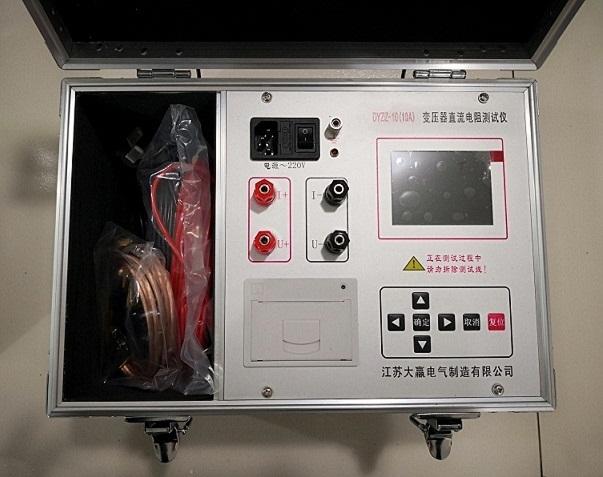 DYZZ-10A直流电阻测试仪