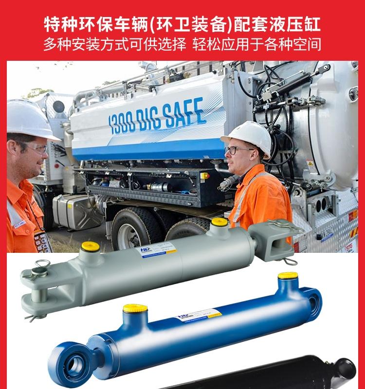 杭州爱新定制环卫车辆配套活塞式焊接油缸