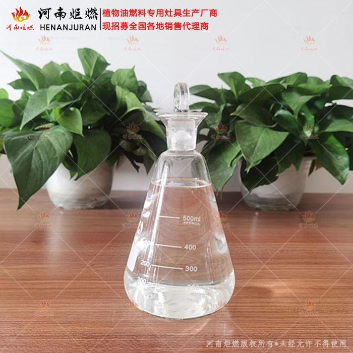 新型植物油燃料技术配方