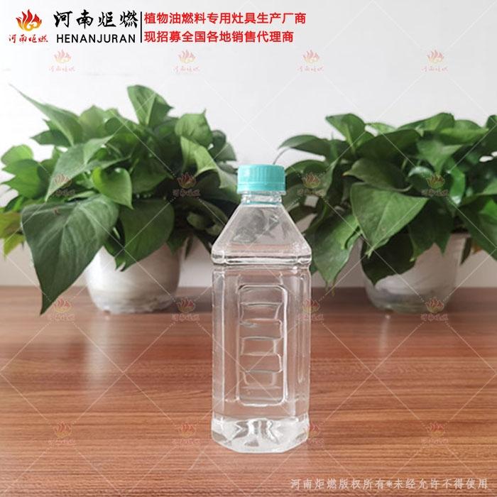 水性植物油燃料