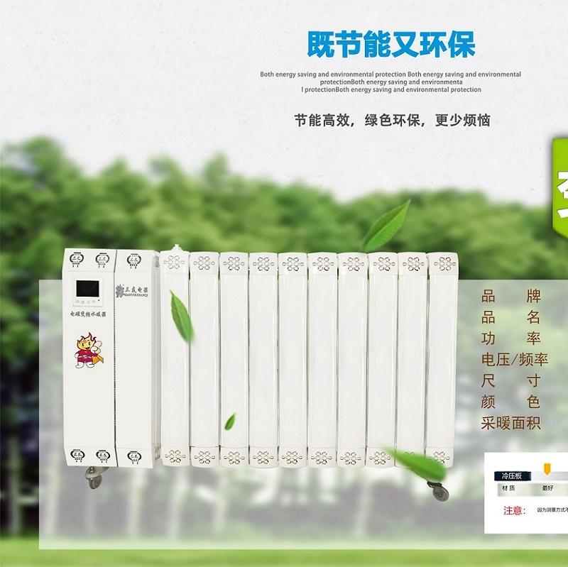 三友牌电磁变频水暖器2kW铜铝复合暖器片10柱