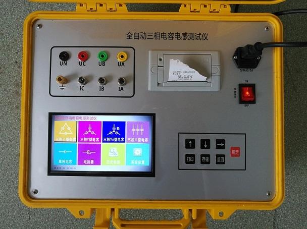 全自动三相电容电感测量仪